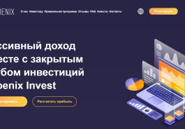 Phoenix Invest – обзор проекта, регистрация, как начать инвестировать