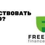 Как участвовать в IPO в Freedom Finance?