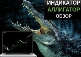 Как пользоваться индикатором Аллигатор
