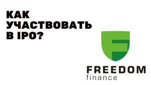 Как участвовать в IPO в Freedom Finance