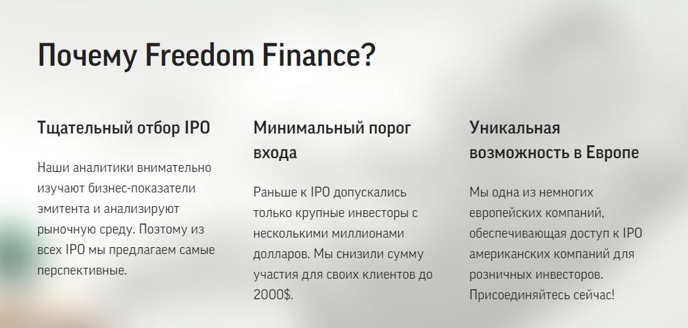 Почему Freedom Finance