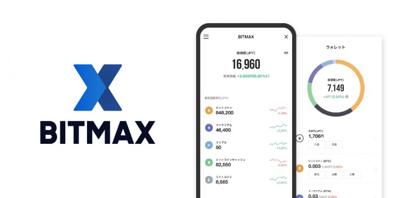 Приложение BitMax