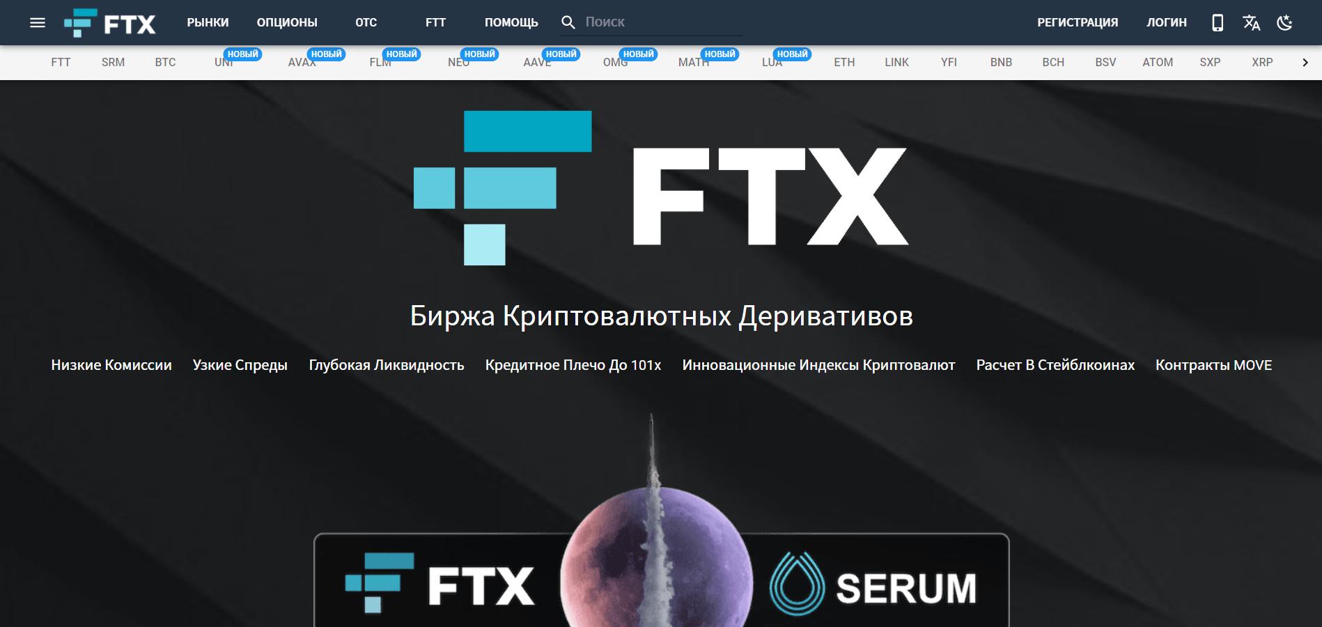 Главная страница сайта FTX