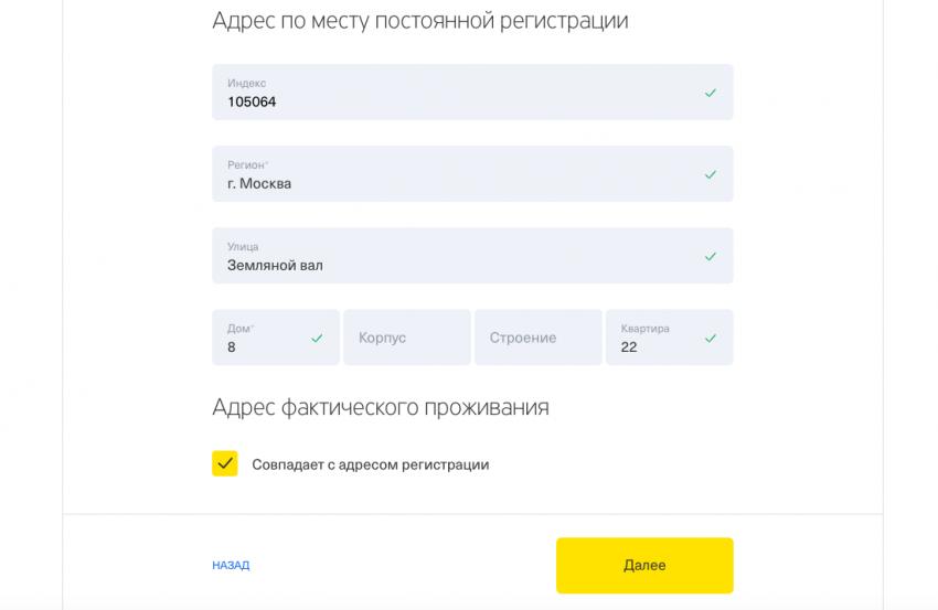 Адрес регистрации в Тинькофф Инвестиции