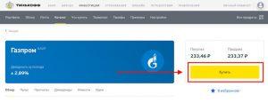 Акции «Газпрома» в Тинькофф