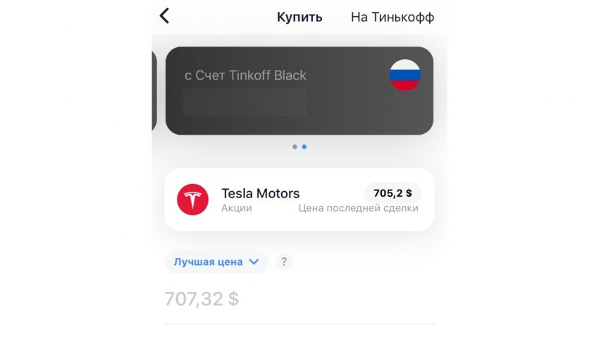Выберите Tesla Motors